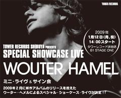 3月に新作アルバムのリリースを控えたウーター・ヘメルによるスペシャル・ショーケース・ライヴが決定!!
