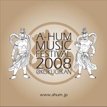 A-HUM MUSIC FESTIVAL 2008にリトル・テンポが出演します!