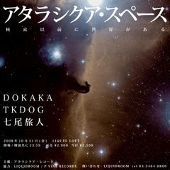 発売間近!先行発売も行います。DOKAKAライブのお知らせ!!