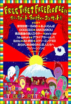 FREE TIBET FREE PEOPLE 大阪にて開催!
