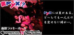 面影ラッキーホールが裏MyXに登場!!