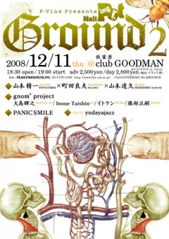 P-Vine Presents Melting Pot  -Ground-2決定!
