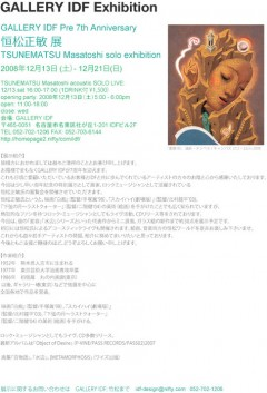 恒松正敏のLIVEと展覧会の情報をUP!