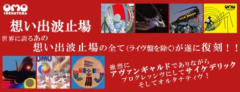 想い出波止場7タイトル+山本精一『ギンガ』復刻!