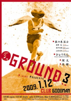 P-Vine Presents -Ground-3が決定!