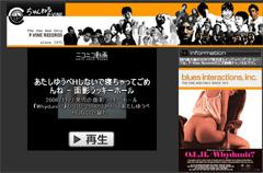 ニコニコ動画にて公式チャンネル「ちゃんねる P-VINE」スタート!