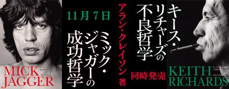 映画『シャイン・ア・ライト』と共にキース・ミック伝記本が好評です!