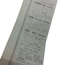12/9の朝日新聞朝刊にて音楽評論家6名による今年の三枚が掲載!P-Vineリリースものも・・・