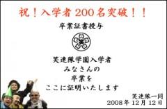 祝!笑連隊学園入学者200名突破!