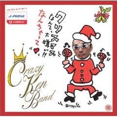TBS「王様のブランチ」でクレイジーケンバンド『クリスマスなんて大嫌い!!なんちゃって』が紹介されました!