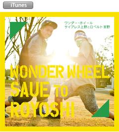 サ上とロ吉、本日よりiTunesにて独占先行販売スタート!