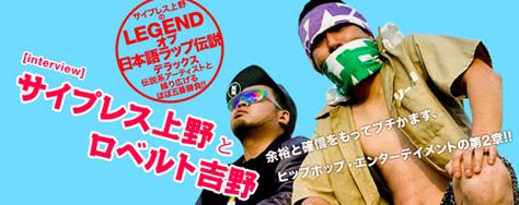 サイプレス上野とロベルト吉野、bounceインタビュー掲載中!