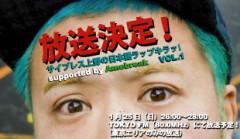放送決定!サイプレス上野の日本語ラップキラッ!VOL.1