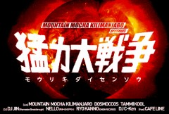 MOUNTAIN MOCHA KILIMANJARO初の自主企画イベント決定!