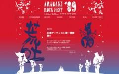 アイエ、ARABAKI ROCK FESTIVALに出演決定!!