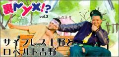 サイプレス上野とロベルト吉野が裏MyXに登場!!