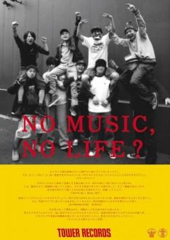NO MUSIC,NO LIFE?にサイプレス上野とロベルト吉野登場!