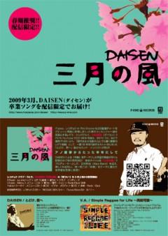 2009年3月、DAISENが卒業ソングを配信限定でお届けします!
