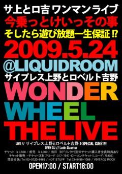 サイプレス上野とロベルト吉野、TOUR FINALが恵比寿LIQUIDROOMに決定!