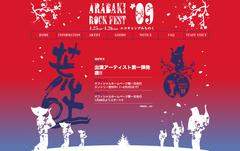 ARABAKI ROCK FESTIVALに二階堂和美、トクマルシューゴの出演が決定!
