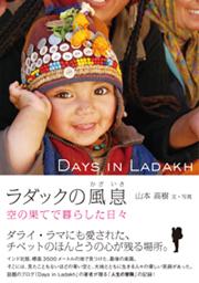 『ラダックの風息』発売記念、山本高樹 写真展開催!