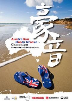 豪音-オーストラリア産ルーツ・グルーヴ・キャンペーンスタート!