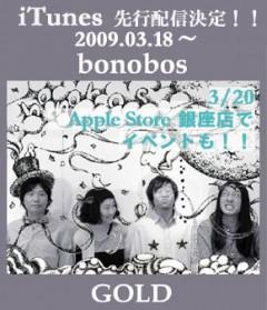 bonobos、iTunesで超先行配信決定!