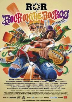 面影ラッキーホール、ROCK ON THE ROCKに出演決定!