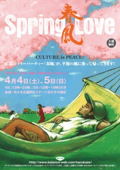 伝説のフリーパーティ「春風」が、平和の風に乗って帰ってきます!