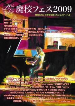 サイプレス上野とロベルト吉野 / とうめいロボ、『廃校フェス2009』に出演!