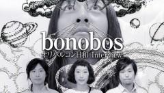 bonobos、New Audiogramでインタビュー掲載中!