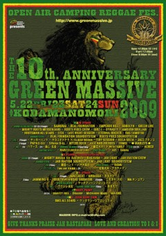 maccafat、GREEN MASSIVE 2009に出演!