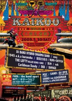 降神、KAIKOO vol.12-大阪乱遊祭-に出演!