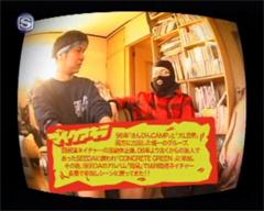 "SPACE SHOWER TV ""BLACK FILE""にてマイクアキラのマイルームへ突撃!"