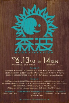 Mountain Mocha Kilimanjaro / EL SKUNK DI YAWDIE / KINGDOM☆AFROCKS、『森波09~WOOD VIBRATION~』に出演!