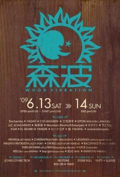 Mountain Mocha Kilimanjaro / EL SKUNK DI YAWDIE / KINGDOM☆AFROCKS、『森波09~WOOD VIBRATION~』に出演!