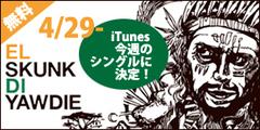 "EL SKUNK DI YAWDIE、5/5までiTunes Music Storeにて""Pabo""無料ダウンロード絶賛配信中!"