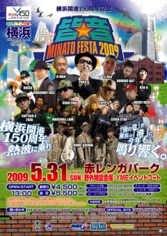 RUEED、MINATO【皆音】FESTA 2009に出演!
