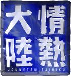 麻生久美子さんが、毎日放送「情熱大陸」に出演されました!