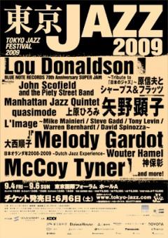 Wouter Hamel、『東京JAZZ 2009』に出演決定!