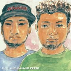 サイプレス上野とロベルト吉野が、新曲デジタルシングル「ZZPPP」をサプライズ配信開始!!