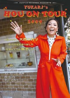 大西ユカリ、「ユカリの報恩ツアー2009」を開催!