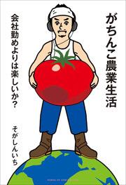 『がちんこ農業生活』著者・そがしんいちさんが、「The Japan Times」で紹介されました!