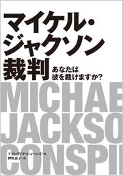 『マイケル・ジャクソン裁判』、ミュージック・ペンクラブにてレビュー掲載!