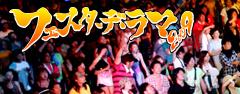LITTLE TEMPO / KINGDOM☆AFROCKS / サイプレス上野とロベルト吉野、「FESTA de RAMA 2009」に出演!
