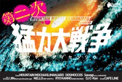 MOUNTAIN MOCHA KILIMANJARO主催のイベントの第二回目開催が決定!