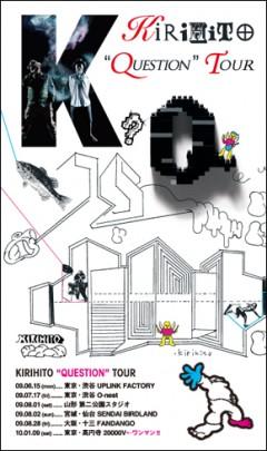 KIRIHITO、アルバム『Question』リリースパーティを開催!