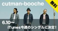 """cutman-booche、6/10~16までiTunes Music Storeにて""""サイクル""""無料ダウンロード配信中!"""