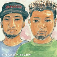 サイプレス上野とロベルト吉野が、新曲デジタルシングル「ZZPPP」一般配信開始!!