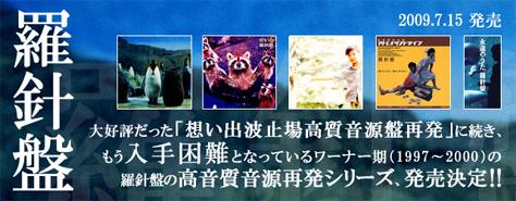 7/15、一挙リリース!羅針盤4タイトル再発決定!